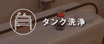 タンク洗浄