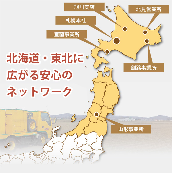 北海道・東北に広がる安心のネットワーク